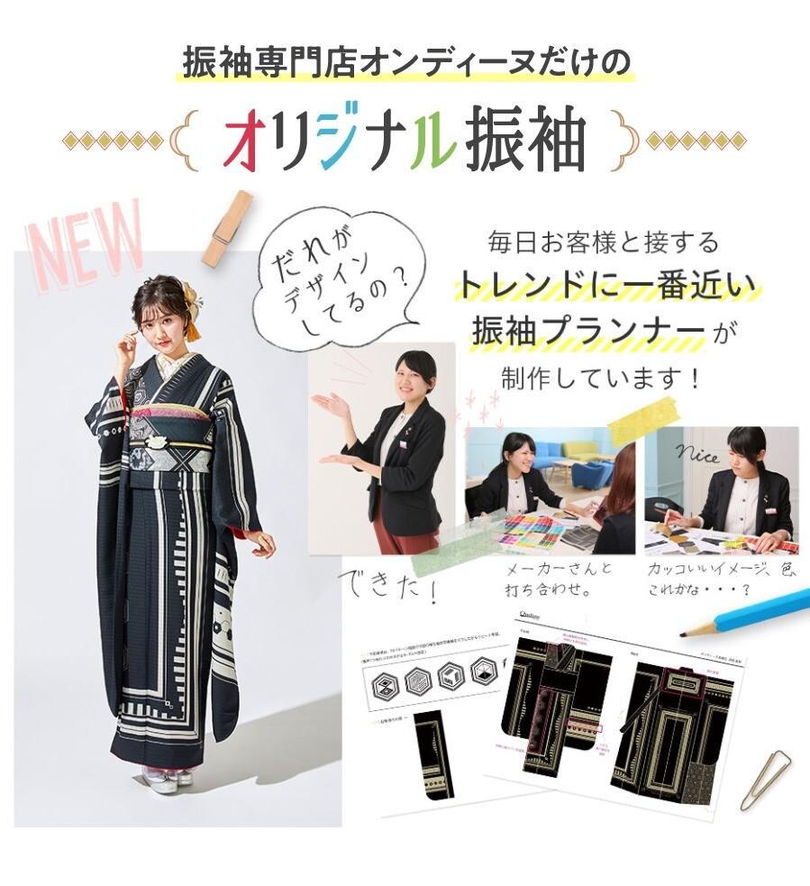 FireShot Capture 3409 - 誰とも振袖が被りたくない方へ - www.ondine.jp