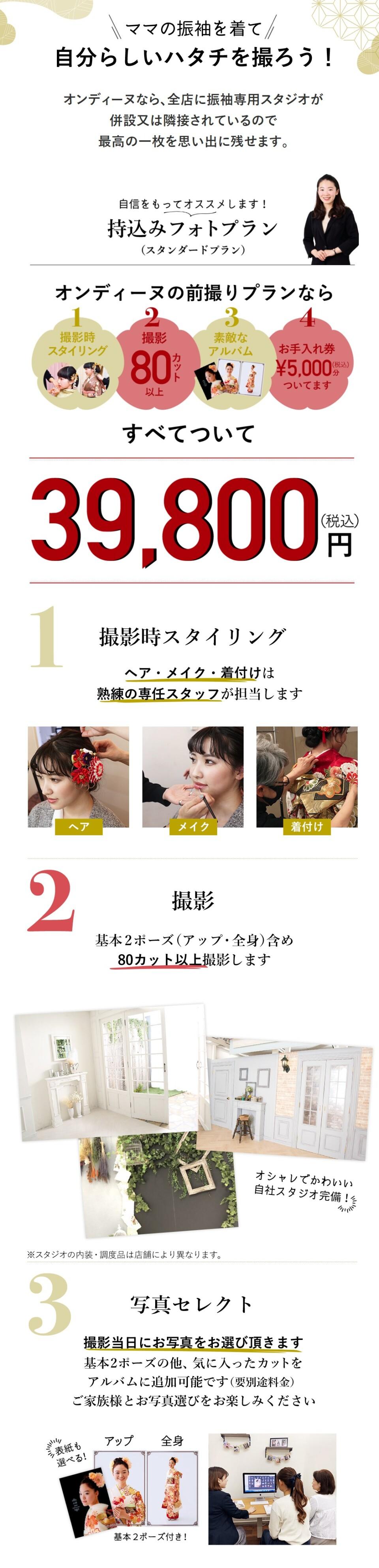FireShot Capture 4896 - ママの振袖もオンディーヌにおまかせ!|成人式の振袖レンタル・販売オンディーヌ - www.ondine.jp