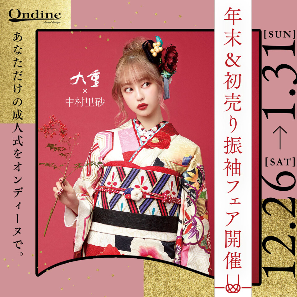 20201126_adbnr_nenmatsu_nenshi1200テ・200