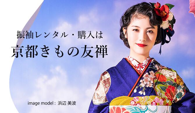 kyotokimonoyuzen_Myfurisode_image