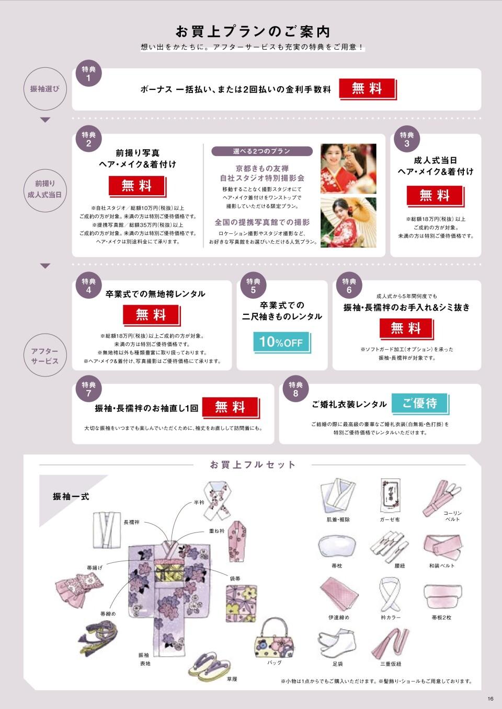 yuzen_21wtr_book_1118_009
