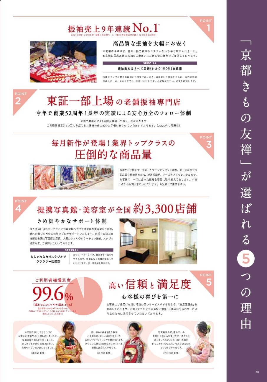 yuzen_20smmr_0623+_pages-to-jpg-0020(1)