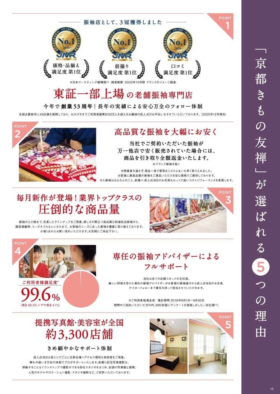 yuzen_21wtr_book_1118_010