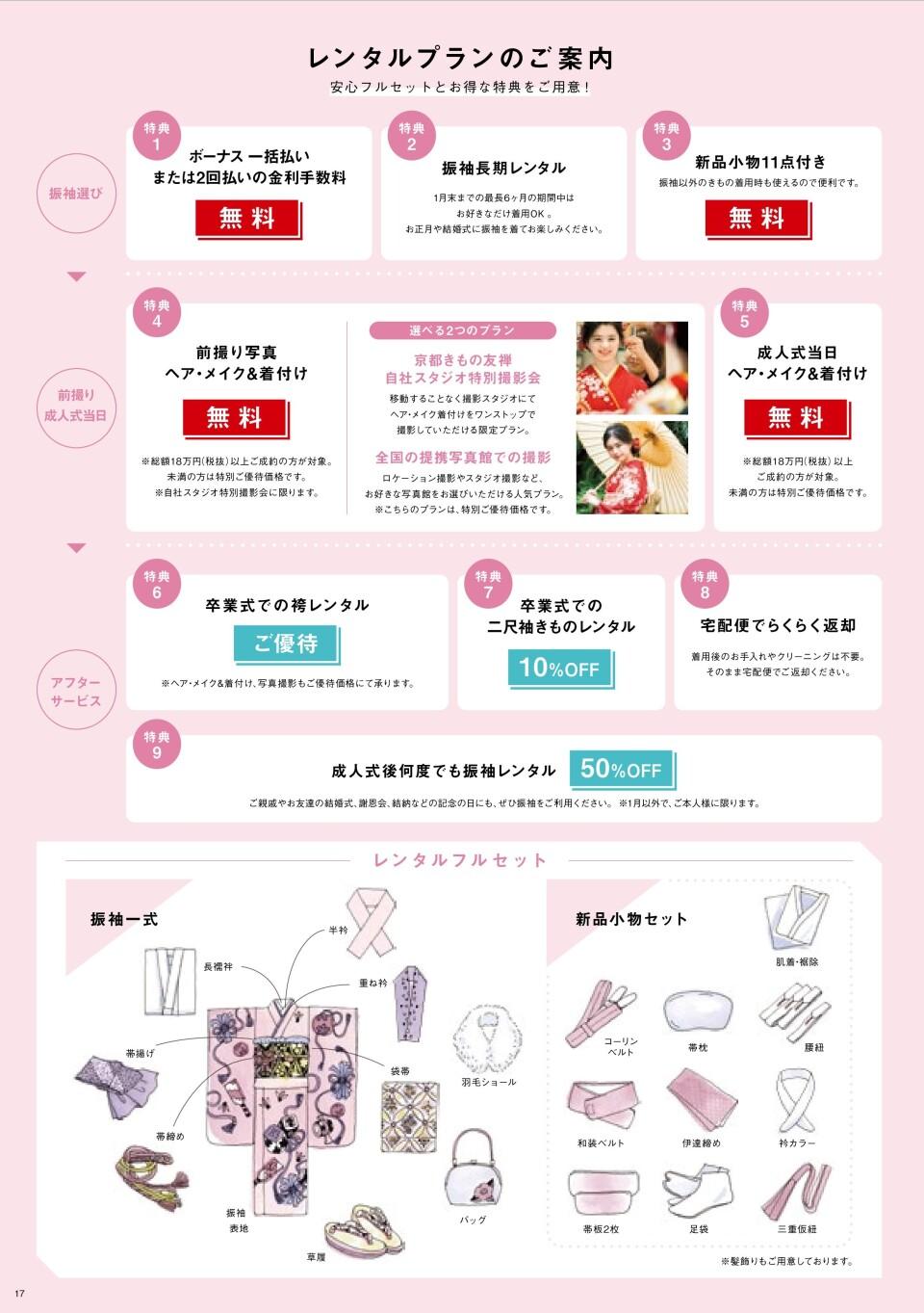 yuzen_21wtr_book_1118_009 - コピー