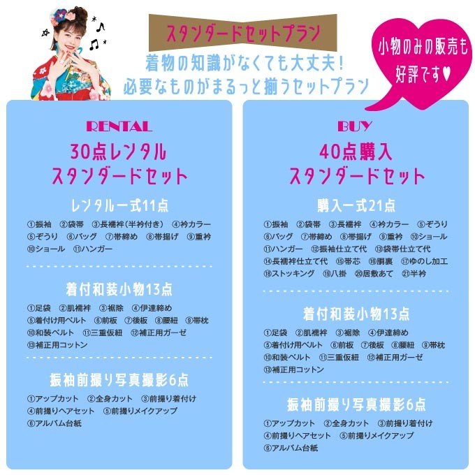 My振袖グループ_セットプラン