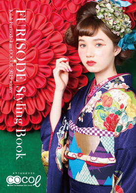 FURISODE Styling Book 2019 winter
