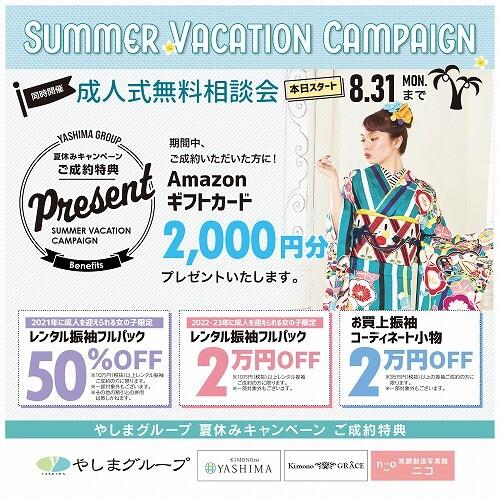 yashima2007_SNS_summercam_banner