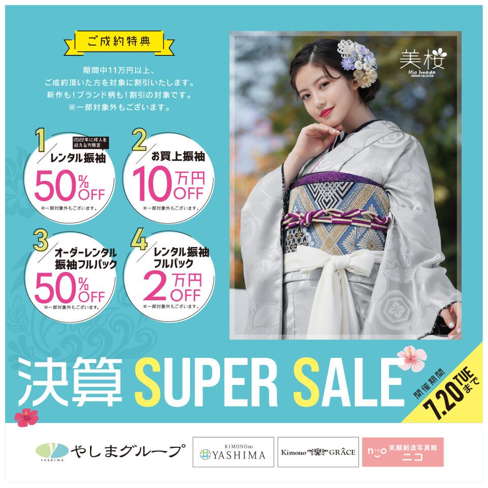 yashima2106_SNS_FuriJuly_banner