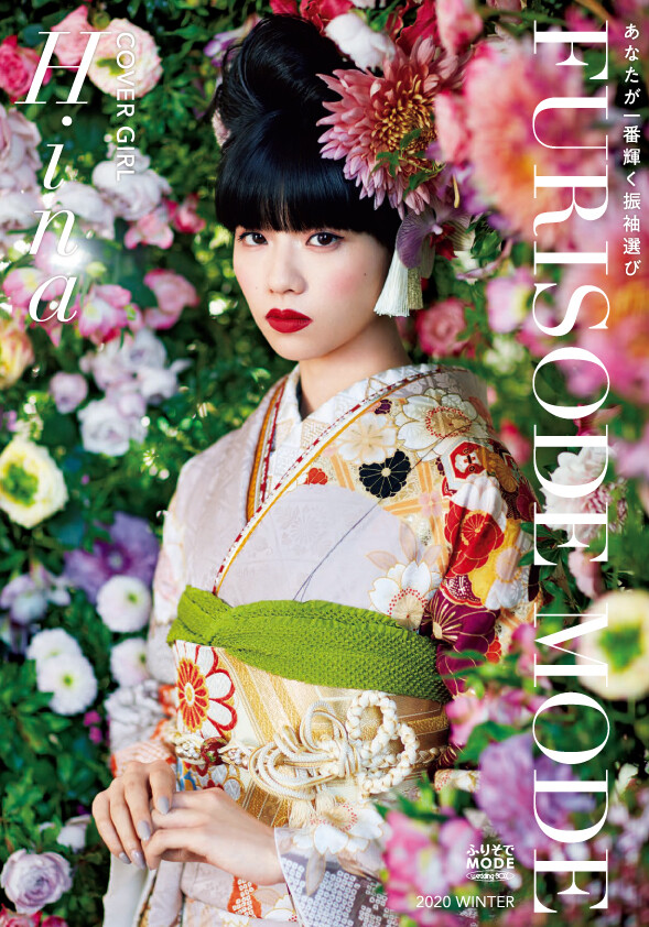 あなたが一番輝く振袖選び FURISODE MODE COVER GIRL Hina 2020WINTER