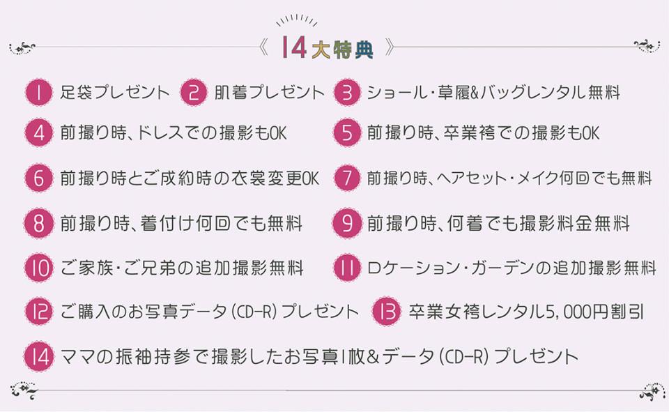 14大特典