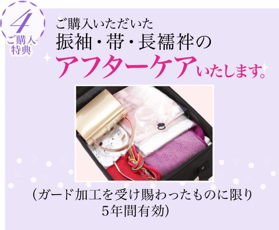 purchase_item04