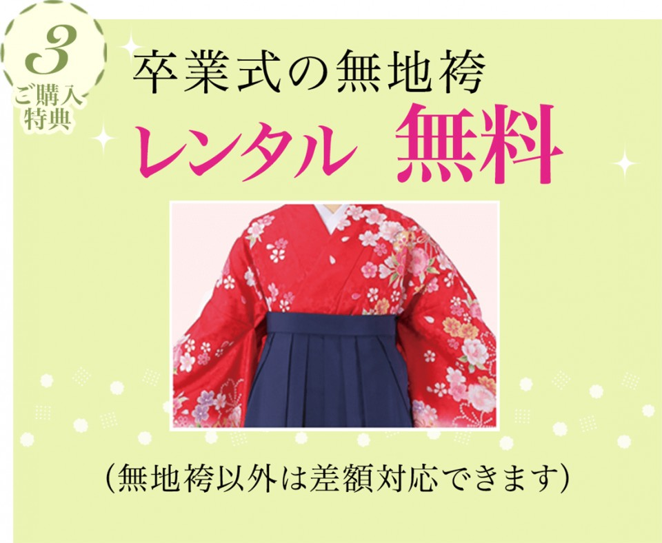 purchase_item03