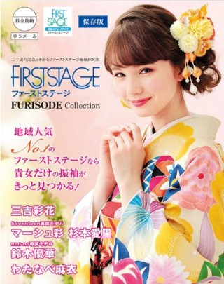 郵送カタログ:FIRST STAGE FURISODE Collection