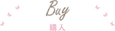 h_buy