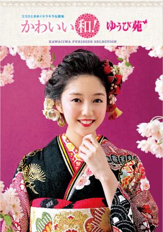 郵送カタログ:かわいい和 2020
