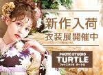 フォトスタジオタートル 岐阜・市橋店の店舗サムネイル画像
