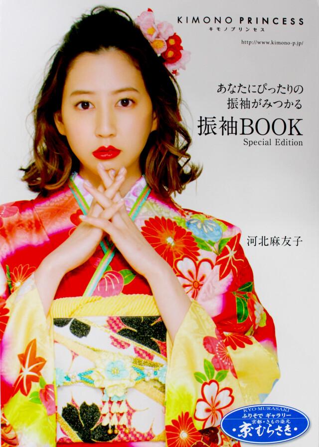振袖book