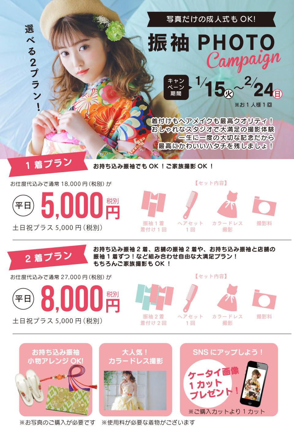 0115_0224振袖撮影 (1)