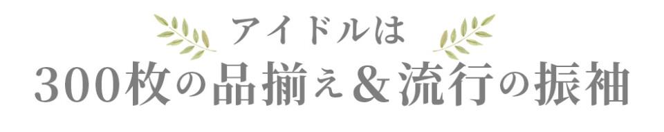 my振袖info-title-1