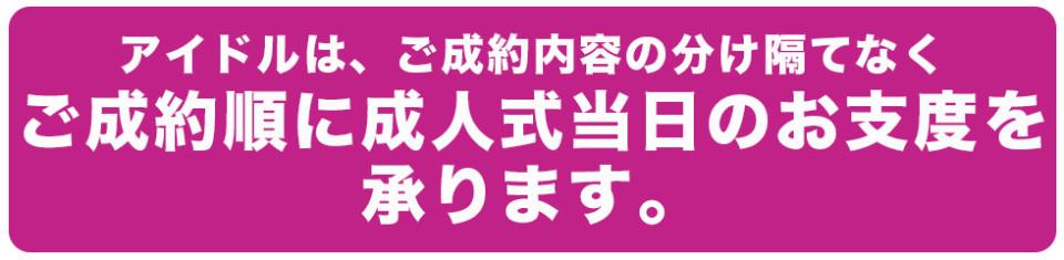 my振袖info-3_02