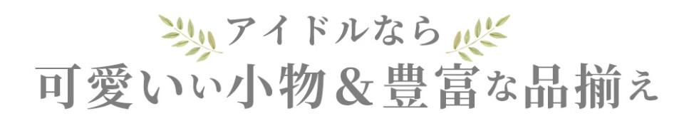 my振袖info-title-2