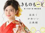 キモノモード 表参道総本店の店舗サムネイル画像