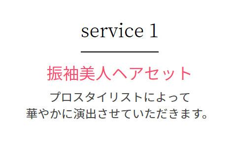 サービス1