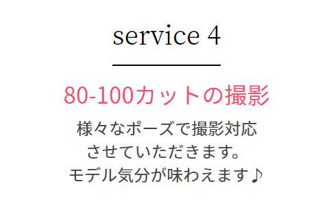 サービス4