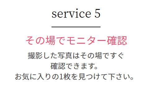 サービス5