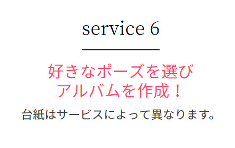 サービス6