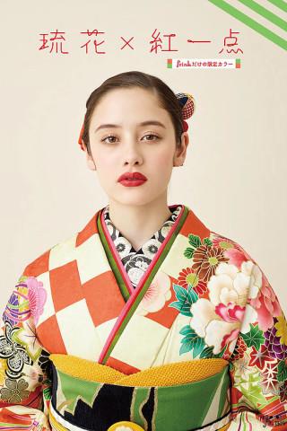 琉花×紅一点の衣装画像2