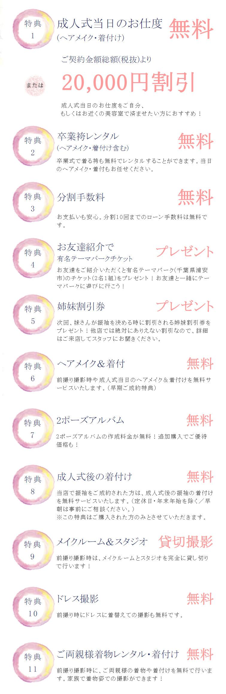 11大特典