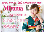 MIYAMA 小田原店の店舗サムネイル画像