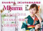 MIYAMA 秦野店の店舗サムネイル画像