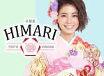 着物レンタルひまり浜松町本店の店舗サムネイル画像