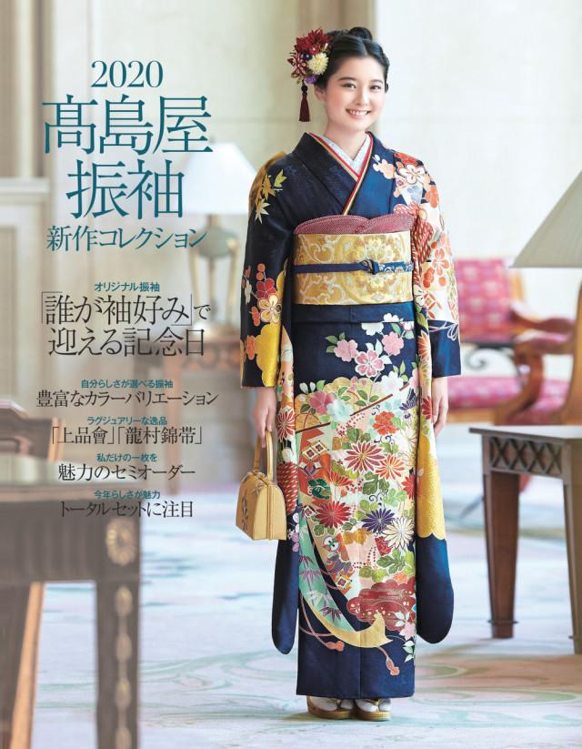 2020年 髙島屋振袖新作コレクション 「誰が袖好み」で迎える記念日