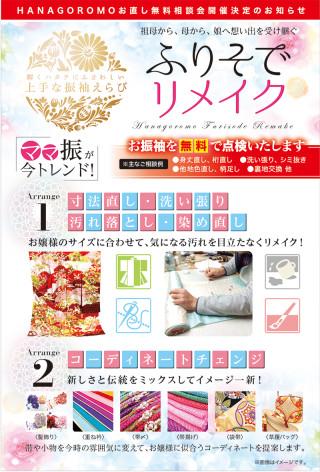 HANAGOROMO イオンモール福津店の店舗画像2