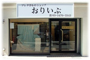 リサイクル着物 おりいぶの店舗画像1