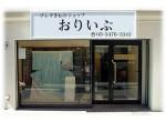 プレタ着物ショップ おりいぶの店舗サムネイル画像