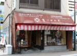 御福まつかわやの店舗サムネイル画像