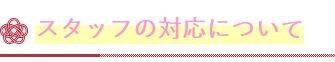 Screenshot_2021-01-22 坂本写真の安心安全への取り組み 横浜 戸塚の記念写真撮影なら 写真館 坂本写真スタジオ(2)_result