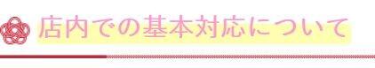 Screenshot_2021-01-22 坂本写真の安心安全への取り組み 横浜 戸塚の記念写真撮影なら 写真館 坂本写真スタジオ(4)_result