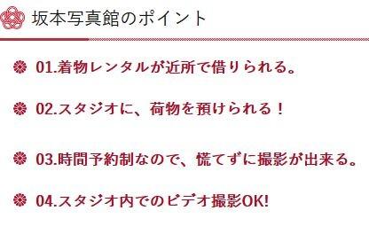 Screenshot_2021-01-22 成人式 横浜 戸塚の記念写真撮影なら 写真館 坂本写真スタジオ_result
