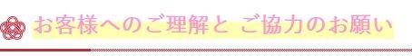 Screenshot_2021-01-22 坂本写真の安心安全への取り組み 横浜 戸塚の記念写真撮影なら 写真館 坂本写真スタジオ(3)_result