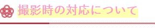 Screenshot_2021-01-22 坂本写真の安心安全への取り組み 横浜 戸塚の記念写真撮影なら 写真館 坂本写真スタジオ(1)_result