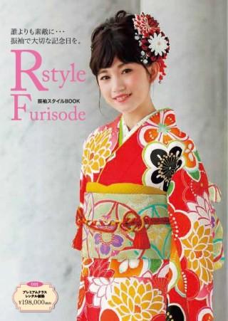 郵送カタログ:塩屋レンタル振袖BOOK【R style Furisode】