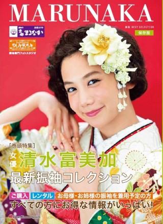 振袖の京都まるなか 最新振袖カタログ