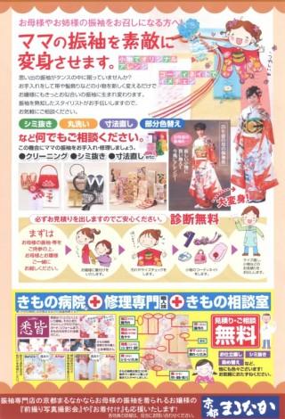 No.16313 選べる4つの振袖フォトスタジオプラン