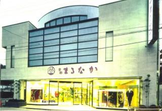 京都まるなか 本店