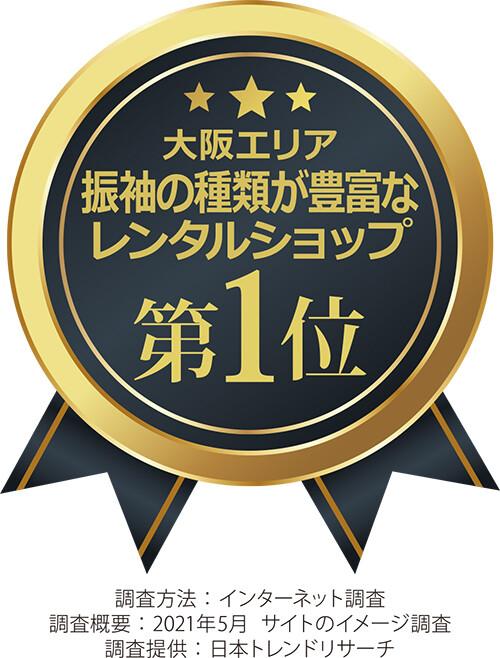 【A6 3.大阪エリア 振袖の種類が豊富なレンタルショップ】